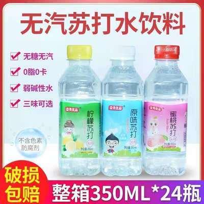 57855/苏打水整箱8瓶/24瓶无糖饮料碱性水矿泉苏打水孕妇备孕饮用水
