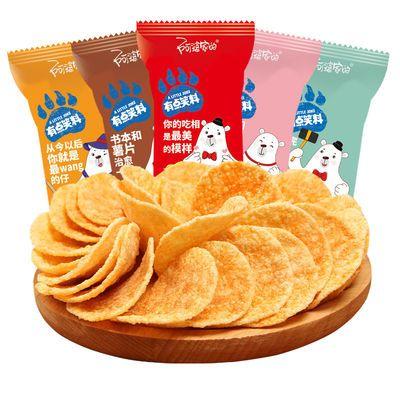便宜网红零食大礼包批发薯片散装黄瓜番茄味休闲食品小吃整箱