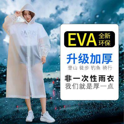62997/加厚时尚男女EVA环保非一次性雨大人户外旅行便携雨披儿童雨衣