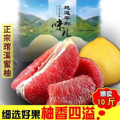 【正宗】红心蜜柚红肉柚子三红柚应季水果白心柚子多规格批发包邮