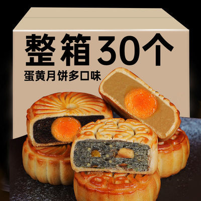 【特价冲量】蛋黄月饼广式五仁莲蓉月饼糕点零食批发一整箱42g/个
