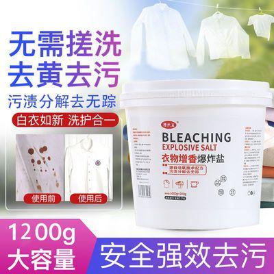 漂白剂白色彩色衣物彩漂白粉家用去渍去黄增白爆炸盐洗衣粉全能型