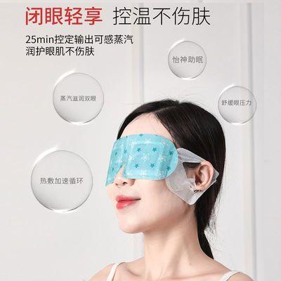 57794/蒸汽热敷眼罩男女学生睡眠遮光保护视力缓解眼疲劳淡化黑眼圈熬夜