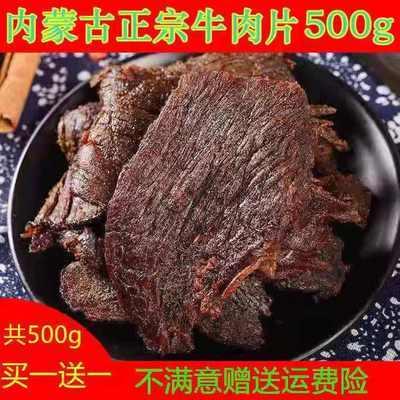 正宗内蒙古特产风干牛肉干手撕五香辣牛肉片休闲零食小吃批发
