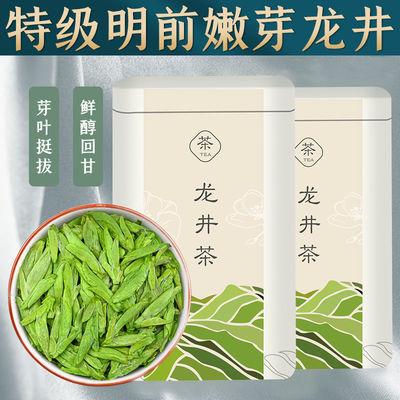 75797/【特级嫩芽龙井茶】2021新茶明前头采豆香浓香型绿茶茶叶罐装125g