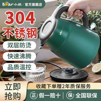 57451/小熊电热水壶304不锈钢烧水壶家用高档自动断电开关开水壶1.5L