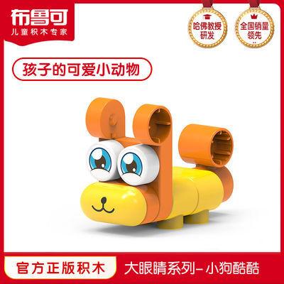 布鲁可小动物儿童宝宝益智玩具大颗粒拼装拼插积木3岁男孩女孩