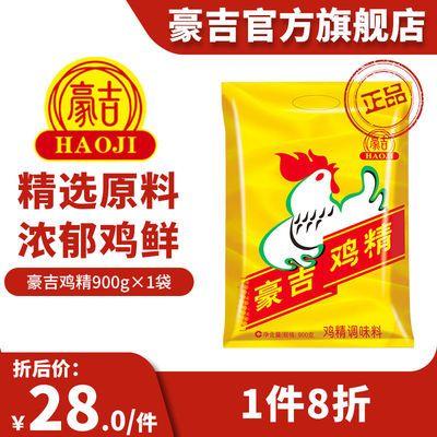 57870/【豪吉正品】豪吉鸡精大袋调料商用大包调味品900g火锅餐饮配料