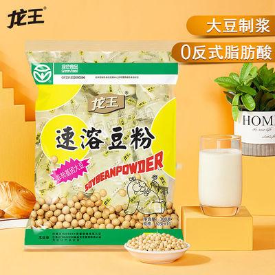 龙王速溶豆粉甜味早餐豆奶豆浆粉独立包装代餐黄豆粉豆浆粉