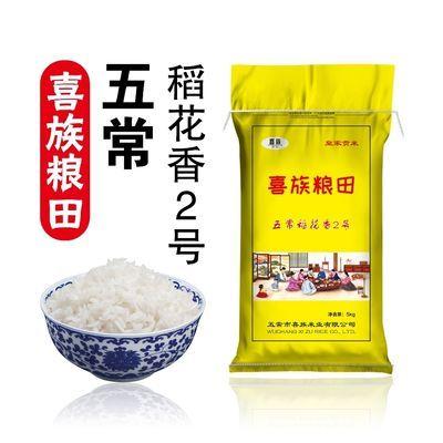 新米五常稻花香2号长粒东北大米2斤5斤10斤20斤批发产地直发