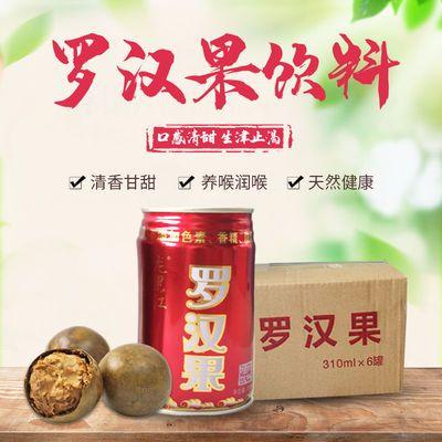 草本植物饮料罗汉果凉茶甘菊罗汉果310ml/罐*6包邮