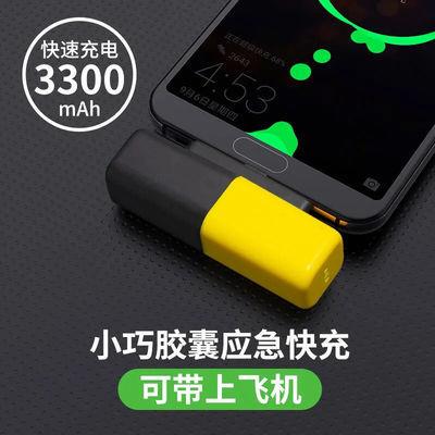 73821/礼品口袋胶囊应急充电宝超薄迷你小巧无线便携微型大容量移动电源