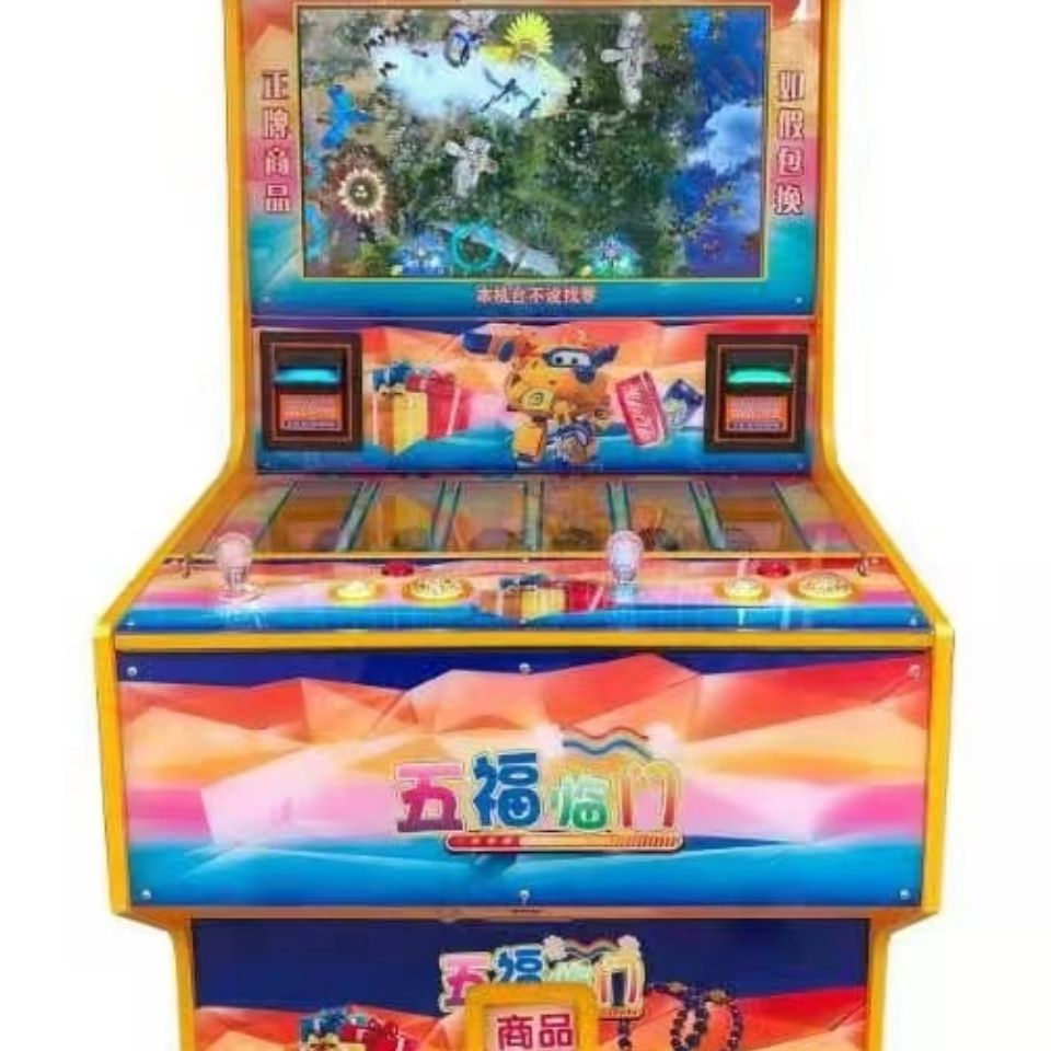打鱼退礼品游戏游艺机五福临门文化部准入机器投币出彩票儿童机