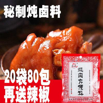 5袋包邮卤肉料调料炖肉方便料鸡腿牛肉各种熟食卤鸡蛋料内含八角