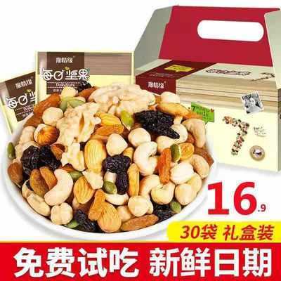 每日坚果大礼包混合坚果成人孕妇款干果30包混合组合零食礼盒装
