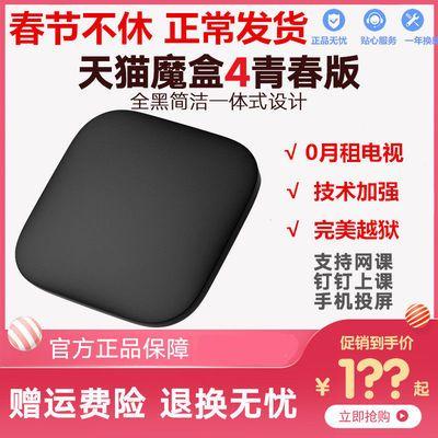天猫魔盒4青春版智能电视盒子网络机顶高清盒子T17手机投频