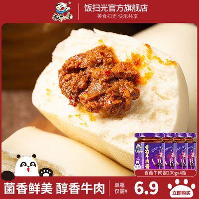 饭扫光【香菇牛肉酱200g*4瓶】下饭菜炸酱拌面酱香咸菜榨菜四川