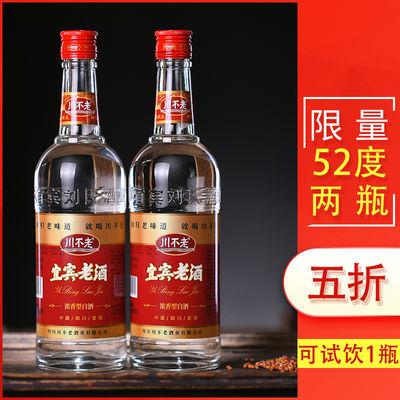 四川宜宾粮食白酒52度500ml*2瓶五粮浓香型整箱国产光瓶白酒特价