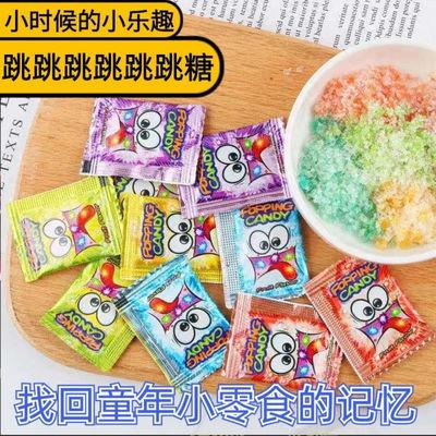 怀旧糖果跳跳糖情趣爆炸糖8090后儿童小包装零食散装批发桶装