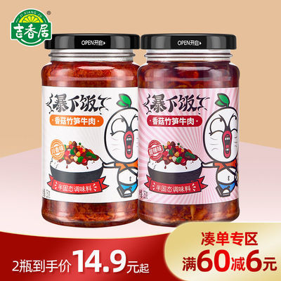 吉香居暴下饭酱250g瓶装香菇酱牛肉酱辣椒酱拌饭拌面酱料下饭菜