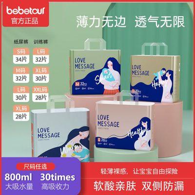 57749/bebetour纸尿裤超薄透气新品尿不湿婴儿用新生儿宝宝拉拉裤