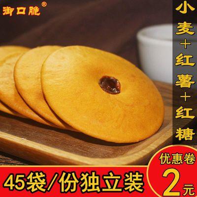 【整箱】红糖肚脐饼潮汕特产网红怀旧小吃早餐番薯饼健康休闲零食