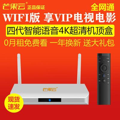 芒果云高清网络播放器4K家用无线WiFi全网通8核语音智能机顶盒