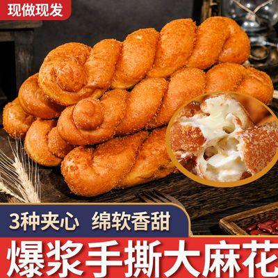 57638/酸奶爆浆大麻花榴莲豆沙馅夹心东北特产早餐手撕面包老式零食糕点