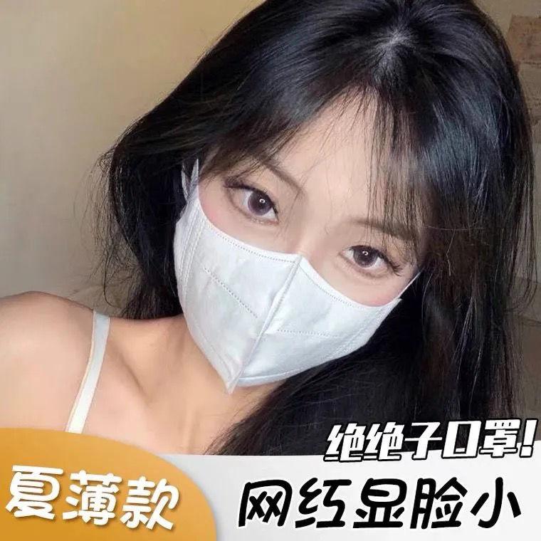首谷网红口罩男女春夏薄款时尚显脸小白色3D一次性三层防护口罩