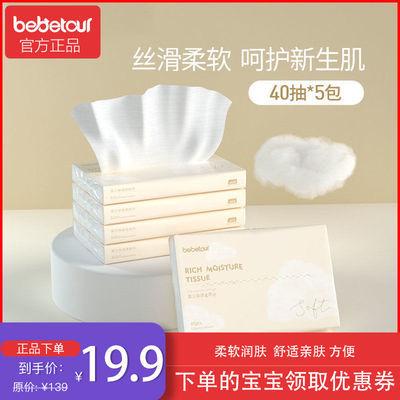 57796/bebetour 婴儿保湿云柔巾面巾纸新生儿超柔清洁用纸宝宝纸巾