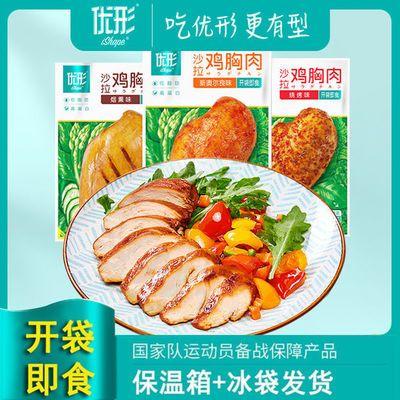 57799/优形沙拉鸡胸肉低脂健身代餐即食奥尔良烧烤烟熏凤祥速食