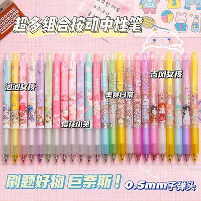 可爱少女按动中性笔 高颜值卡通韩版学生学习文具用品水笔批发