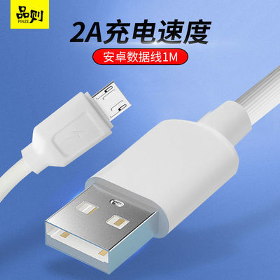 57478/安卓快充数据线适用华为红米小米vivo魅族国产手机通用加长充电线