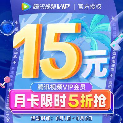 【券后5折】腾讯视频VIP会员1个月 腾讯视屏会员一个月腾讯月卡
