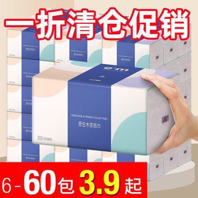 【60包加量一年装】原木抽纸抽300家庭装实惠家用批发卫生纸6包