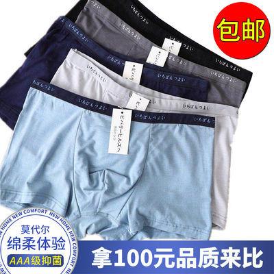 68765/男士弹力平角透气四角纯色莫代尔内裤透气吸汗性感宽松底裤头青年