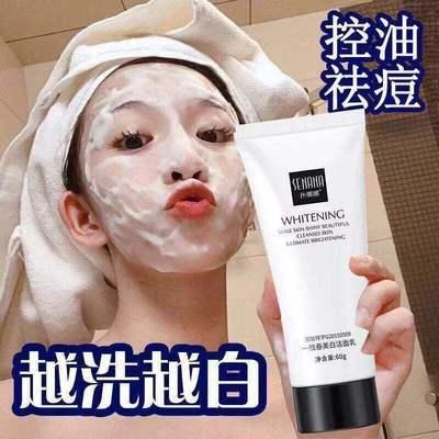 美白氨基酸洗面奶女学生祛痘去黑头保湿控油温和清洁洁面乳正品