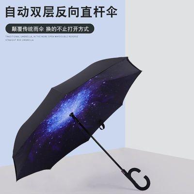 63800/汽车长柄自动双层可站立反向伞雨伞免持折叠直柄超大号双人伞男女