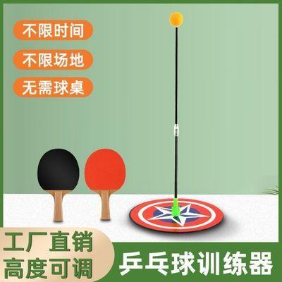 63696/2021新升级乒乓球训练器自练乒乓球家用儿童成人乒乓练习视力神器
