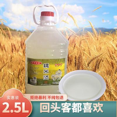 [正品】米酒农家自酿米酒低度高度糯米酒醪糟甜酒汁批发钓鱼米酒
