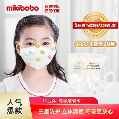 mikibobo 60片装儿童一次性三层立体口罩含熔喷布S码印花版3-8岁