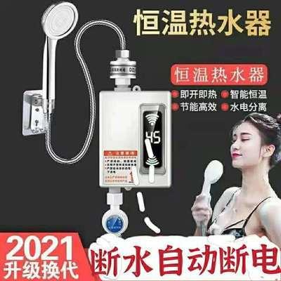 75386/德国即热式电热水器家用电器迷你小型速热淋浴恒温洗澡出租房快热