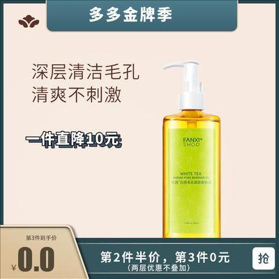 凡茜白茶卸妆油正品200ml卸妆水女脸部温和深层清洁毛孔无刺