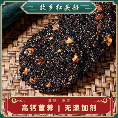 76250/黑芝麻枣核桃饼无糖精孕妇孕期早餐零食饼干薄脆黑芝麻片高钙营养