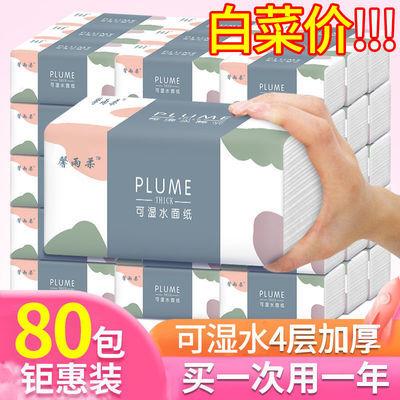 【80包一年装/10包】原木抽纸家用批发卫生纸巾抽纸整箱餐巾纸