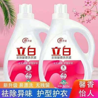 【活动中】百合馨香洗衣液持久留香强力去污渍大桶家庭装批发价