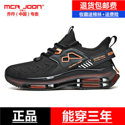 MCR JODN男鞋