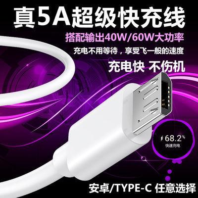 57599/安卓手机快充线适用华为小米VIVO/OPPO闪充TypeC数据线5A超级快充