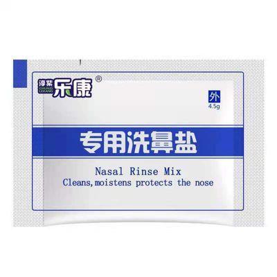 57422/正品乐康专用洗鼻盐家用成人儿童过敏性鼻子鼻腔清洗器生理盐水