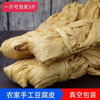 57510/【豆腐皮 火锅食材】干货油豆皮腐竹手工干豆腐素肉贵州特产小吃